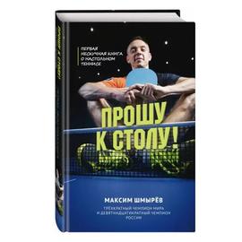 Максим Шмырев: Прошу к столу. Первая нескучная книга о настольном теннисе