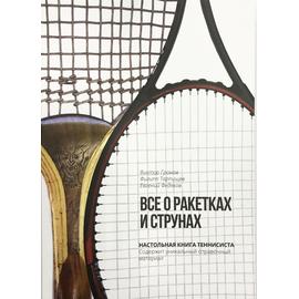 """Книга """"Всё о ракетках и струнах"""" В.Громов, Ф.Тарпищев, Е.Федяков 2-е издание"""